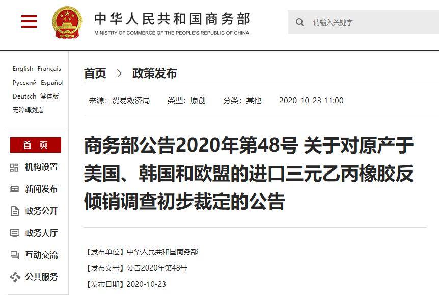 中国輸入EPDMにアンチダンピング税 予備的決定 | RUBBER STATION